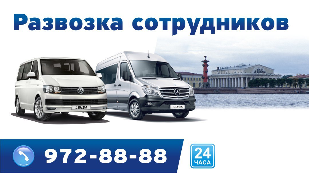 Развозка персонала в Санкт-Петербурге