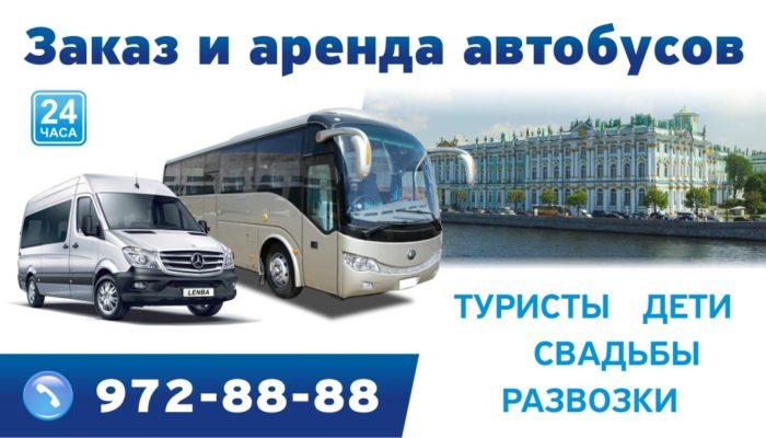 Заказ и аренда автобусов СПб