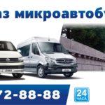 Аренда микроавтобуса СПб
