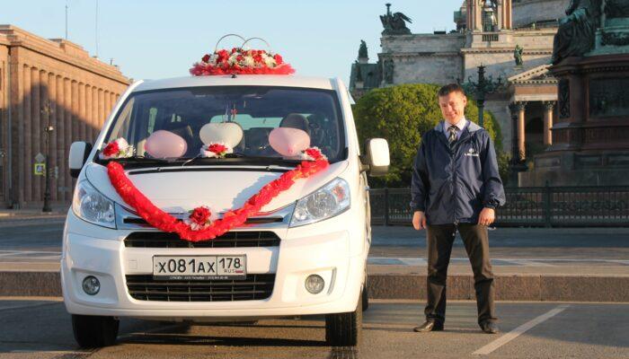 Закать микроавтобус на свадьбу СПб