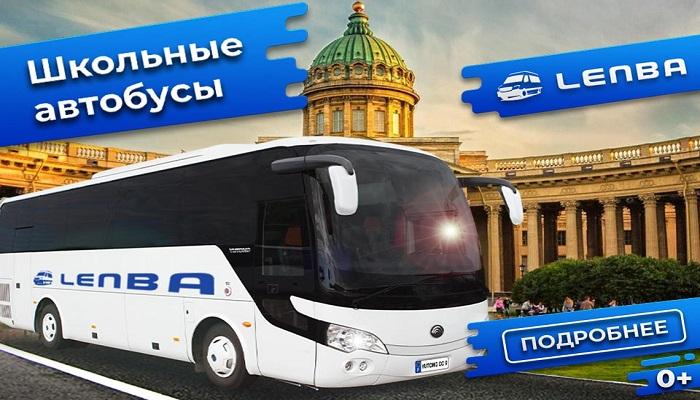 Автобусные перевозки детей