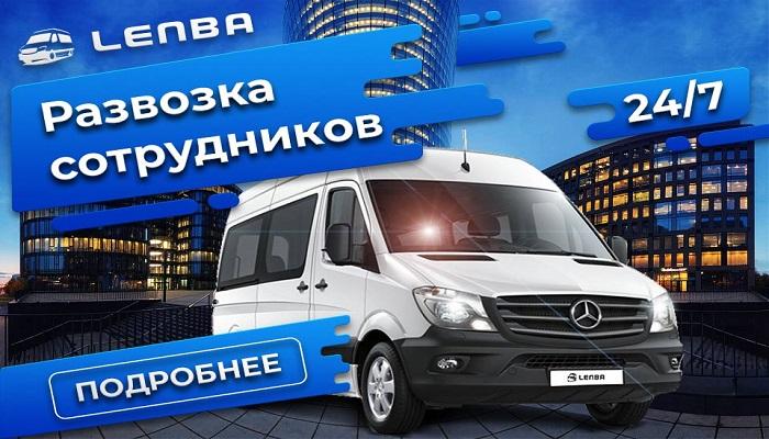 Развозка сотрудников СПб
